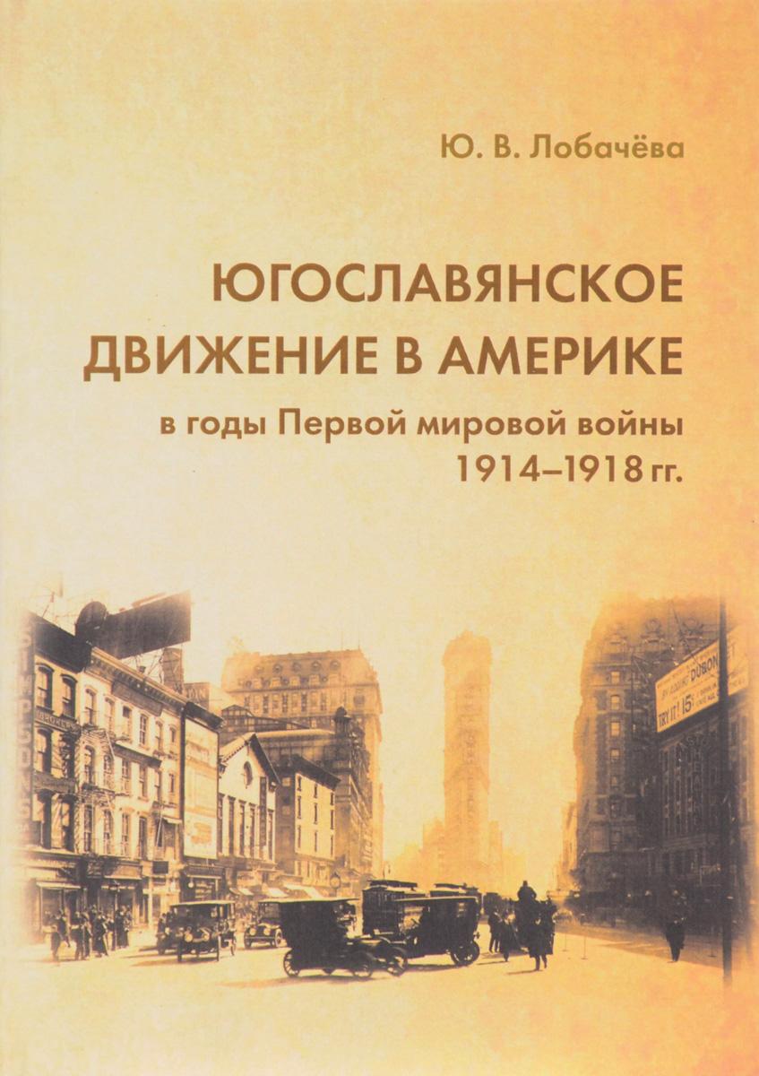 Югославянское движение в Америке в годы Первой мировой войны (1914-1918 гг.)