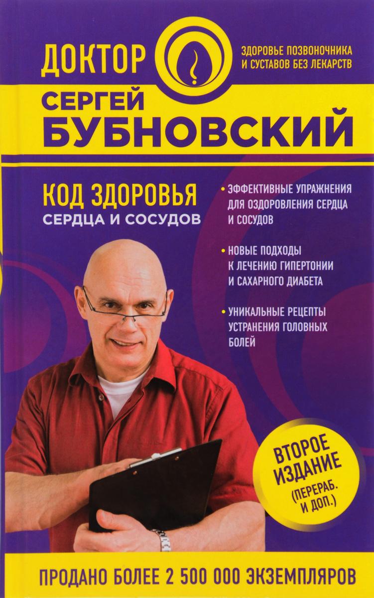 Сергей Бубновский Код здоровья сердца и сосудов кинезитерапия доктор бубновский тренажер