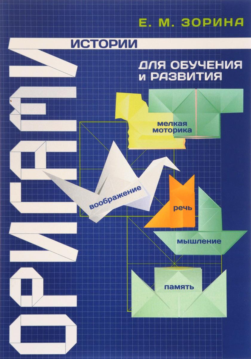 Оригами-истории для обучения и развития