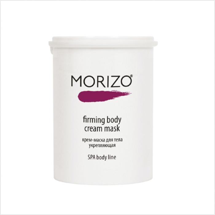 Morizo Крем-маска для тела Укрепляющая, 1000 мл109032Крем-маска MORIZO рекомендована для проведения комплексных программ антицеллюлитного обертывания и коррекции фигуры. Мультиактивный комплекс компонентов, в основе которого лежит стерильный каолин, являющийся природным ионообменником, за счет высокой абсорбирующей способности выводит из клеток кожи токсины и шлаки, заменяя их ценными микро- и макроэлементами. Эффективность крем-маски MORIZO достигается за счет активного комплекса компонентов, состоящего из масел сладкого миндаля, оливы, сои, Д-Пантенола, витаминного комплекса Liposentol-Multi, которые эффективно воздействуют на коллагеновые волокна, укрепляя и восстанавливая их структуру. Способность экстрактов имбиря и винограда оказывать мощное тонизирующее действие наполняет кожу энергией и сохраняет ее упругость.