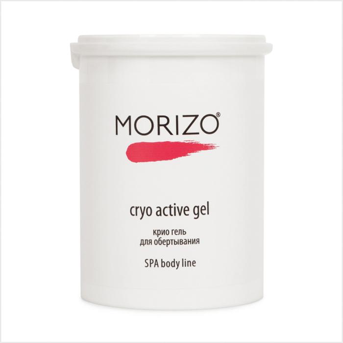 Morizo Крио гель для Обертывания, 1000 мл109036Крио-активный гель MORIZO разработан для проведения комплексных программ коррекции фигуры и антицеллюлитных обертываний. Экстракты илекса парагвайского, стевии медовой, масло мяты перечной, ментол формируют мощный по воздействию комплекс, способствующий тонусу и подтягиванию кожи. Крио-активный гель заметно смягчает кожу,делая ее гладкой и шелковистой, приятной на ощупь, возвращает утраченную плотность и эластичность эпидермиса. Кроме того, гель оказывает ощутимый охлаждающий и Моделирующий эффекты