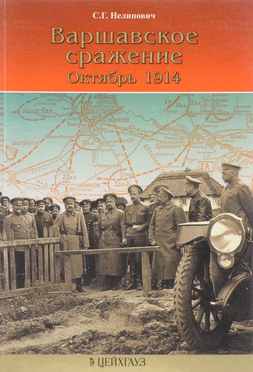 Варшавское сражение. Октябрь 1914. С. Г. Нелипович