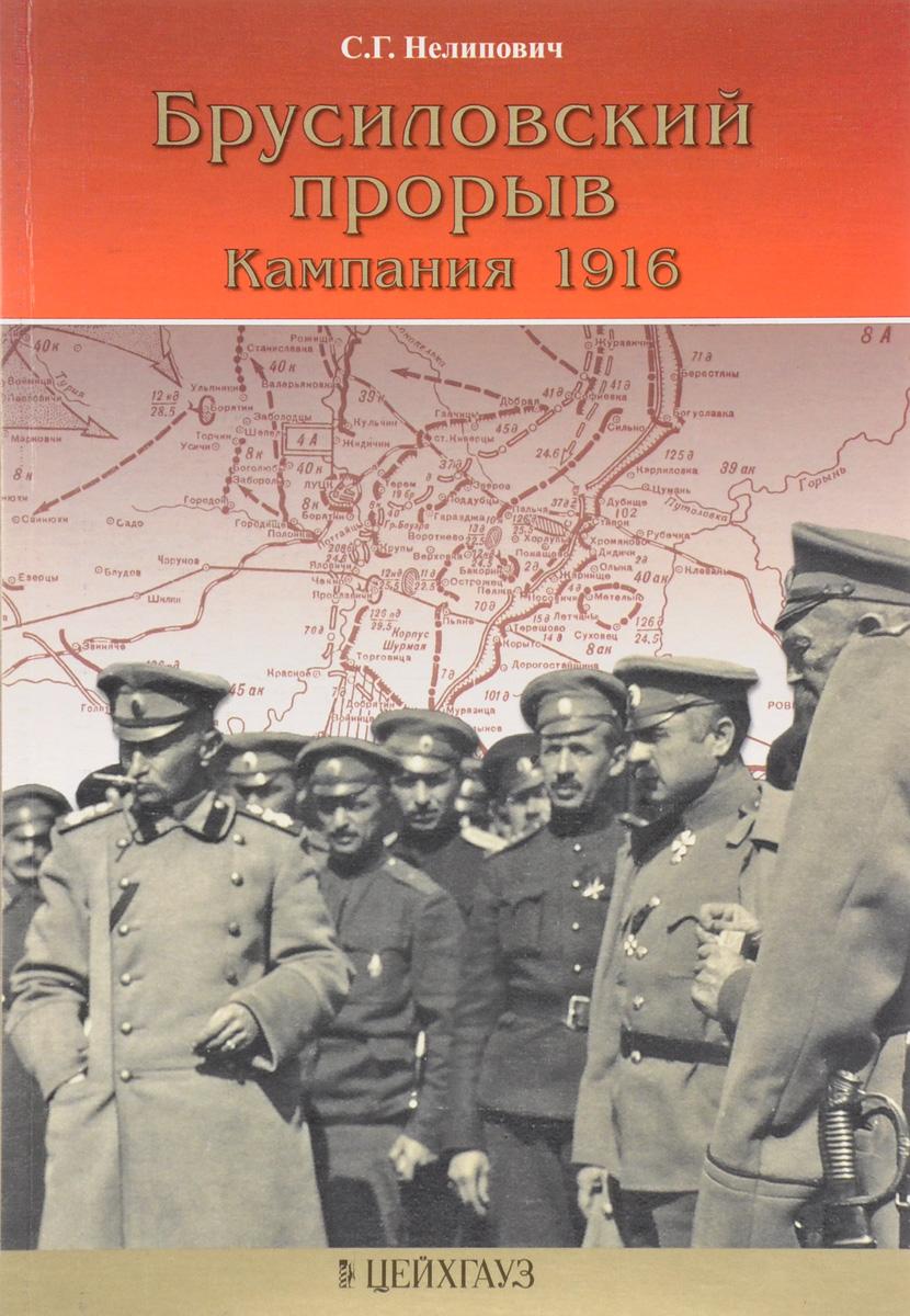 С. Г. Нелипович Брусиловский прорыв. Наступление Юго-Западного фронта в кампанию 1916 года с г нелипович брусиловский прорыв наступление юго западного фронта в кампанию 1916 года