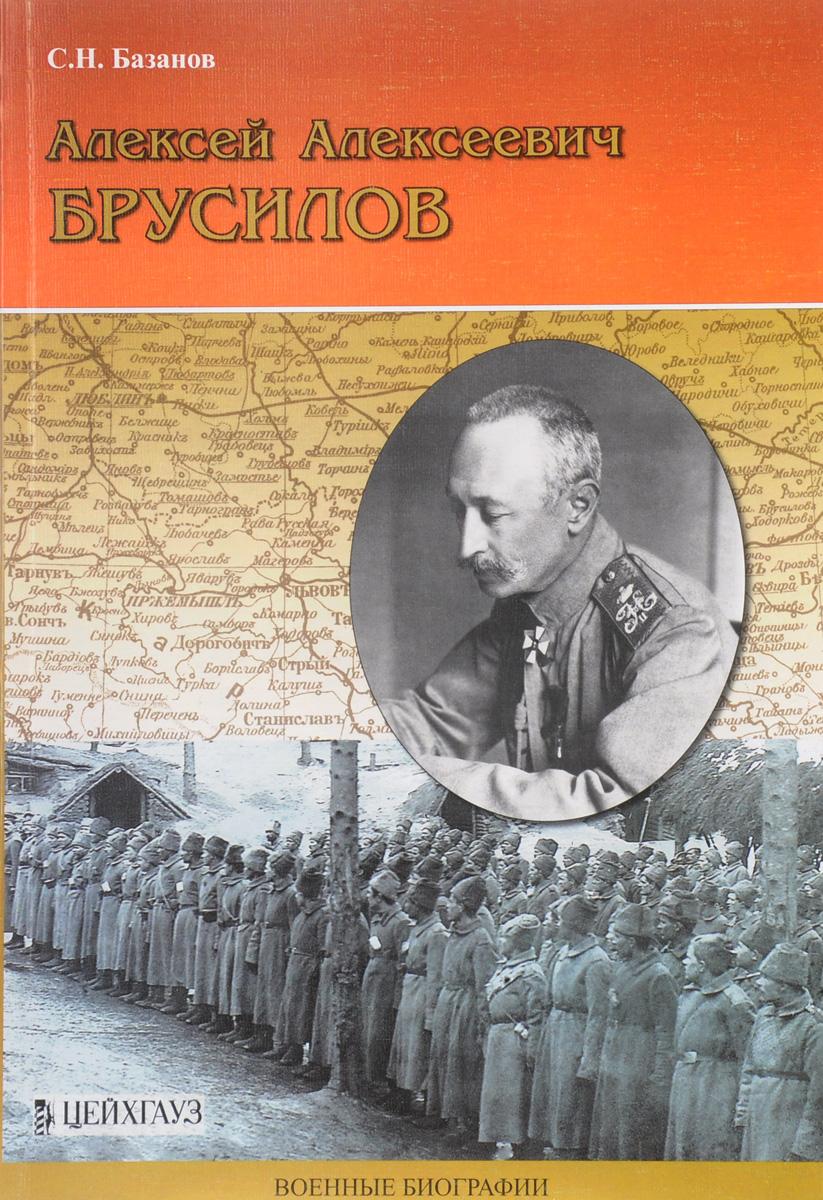 С. Н. Базанов Алексей Алексеевич Брусилов литературная москва 100 лет назад