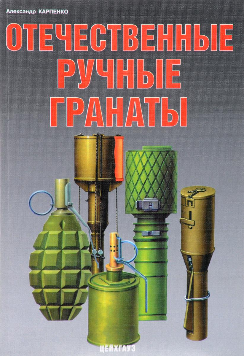 Александр Карпенко Отечественные ручные гранаты валентин рунов удар по украине вермахт против красной армии