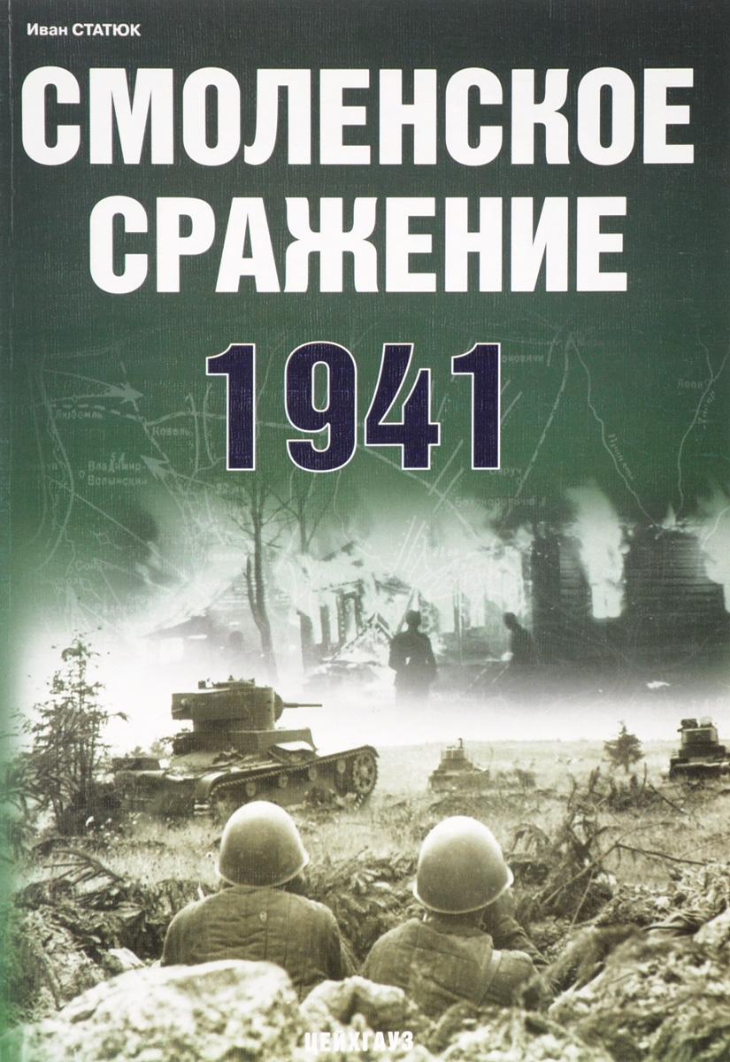 Иван Статюк Смоленское сражение 1941 алексей исаев дубно 1941 величайшее танковое сражение второй мировой isbn 978 5 699 32625 9