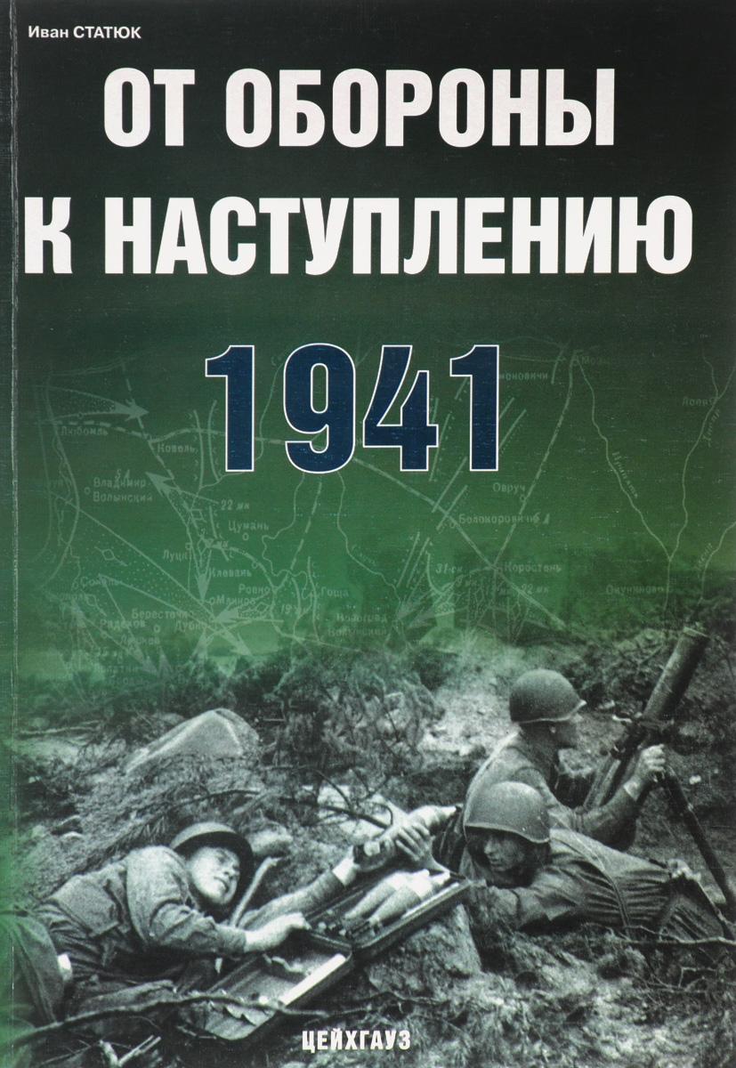 Иван Статюк От обороны к наступлению солдатики вов купить