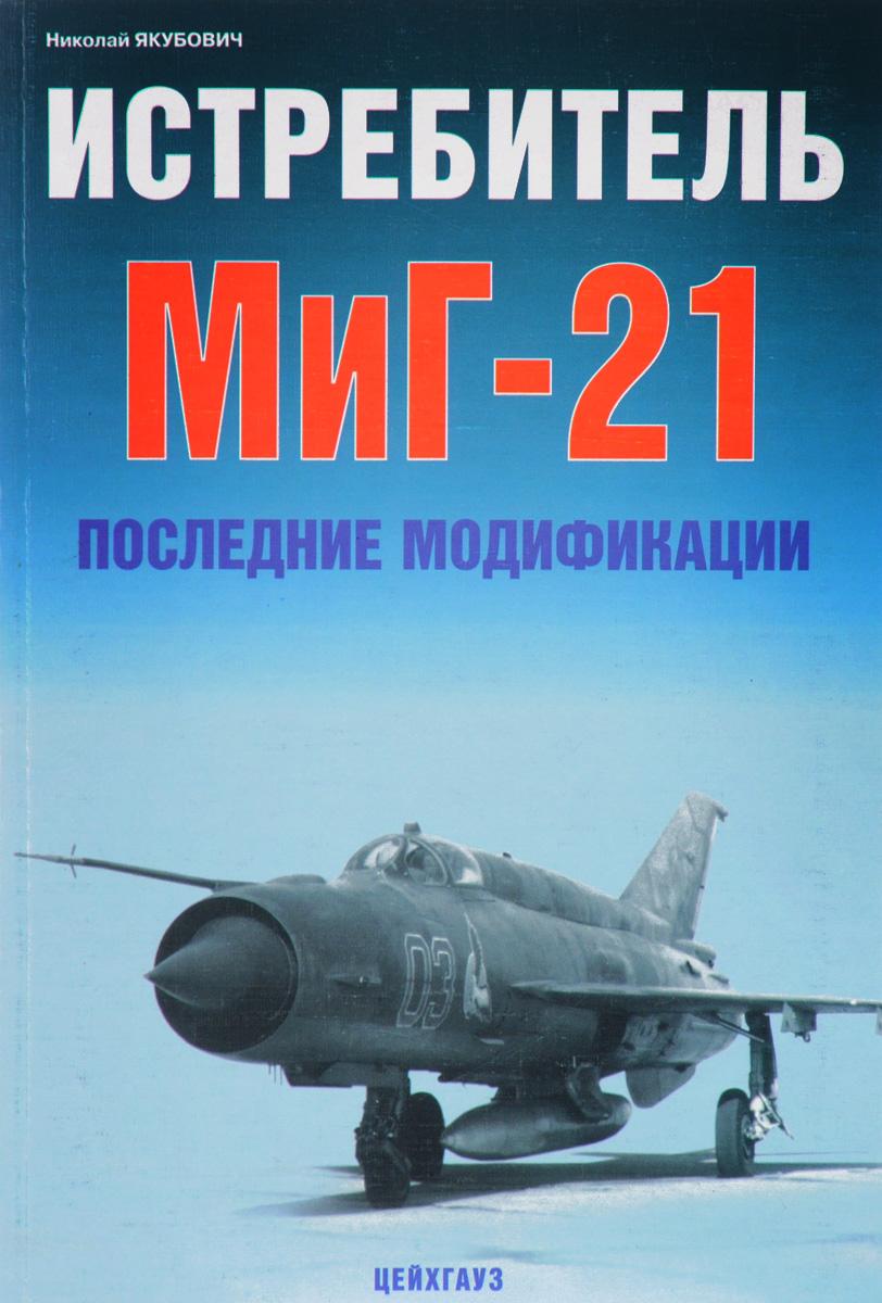 Николвай Якубович Истребитель Миг-21. Последние модификации