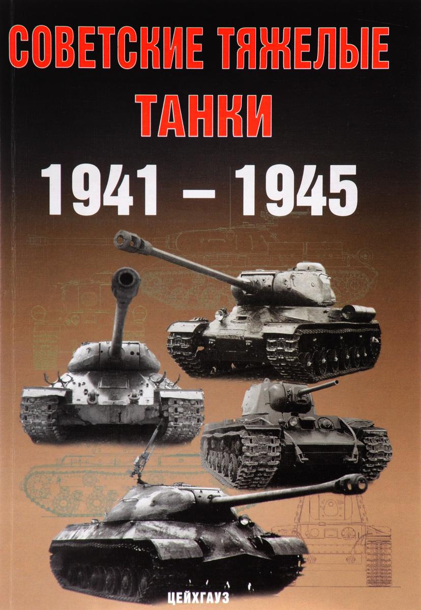 А. Г. Солянкин, М. В. Павлов, И. В. Павлов, И. Г. Желтов Советские тяжелые танки 1941 - 1945 годов