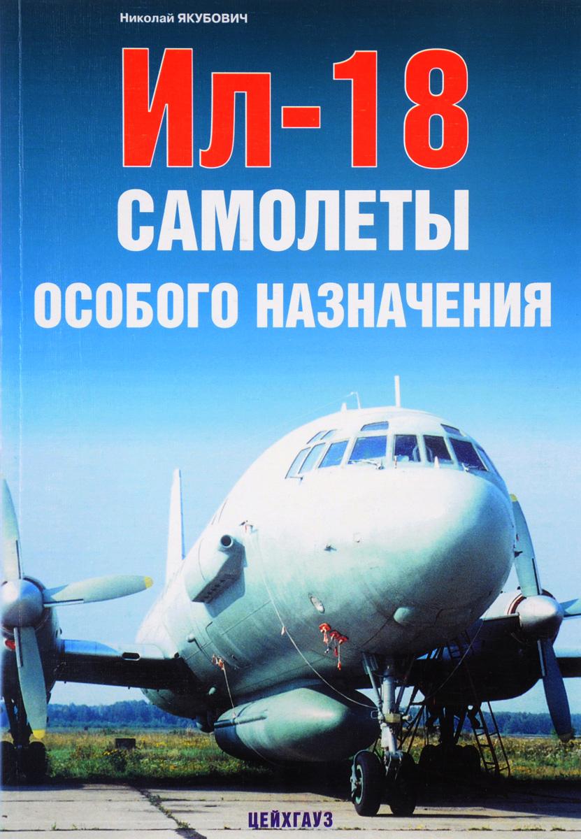 Николай Якубович Ил-18. Самолеты особого назначения купить готовую модель ил 86