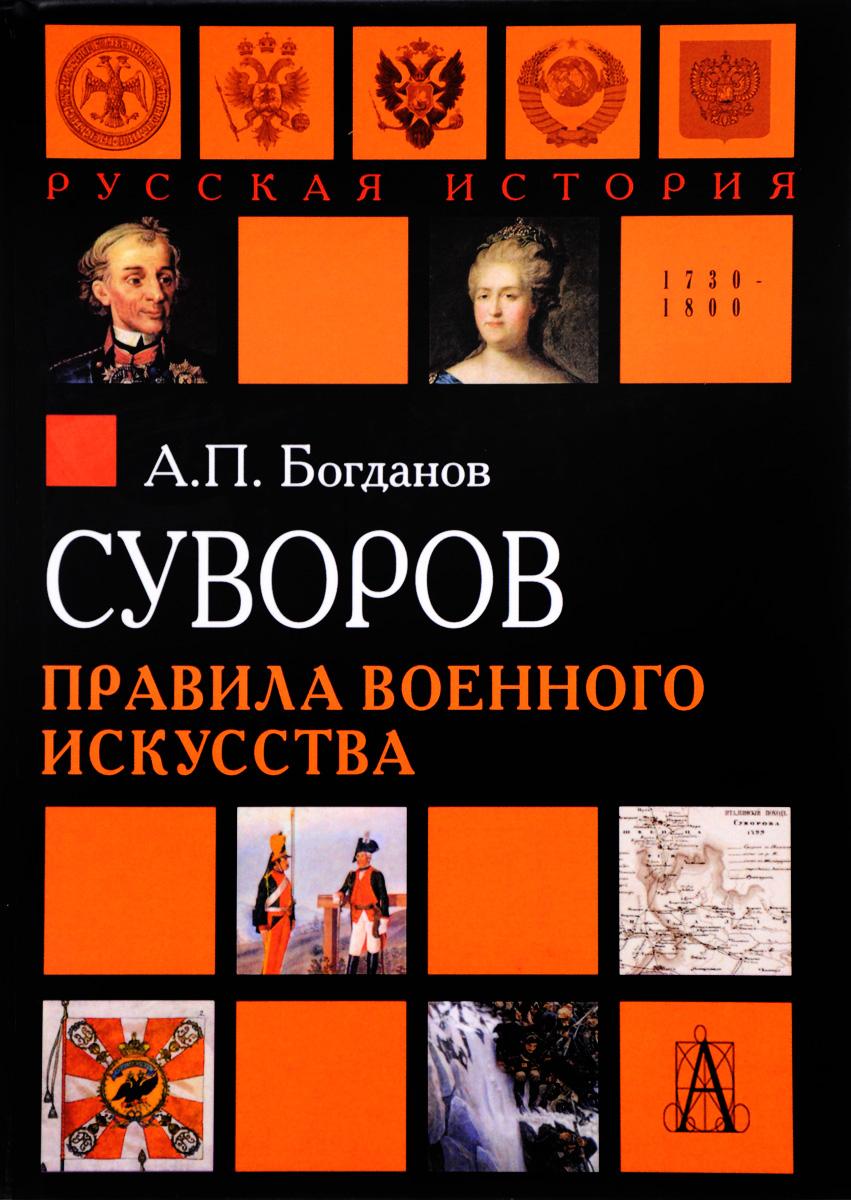 А. П. Богданов Суворов. Правила военного искусства