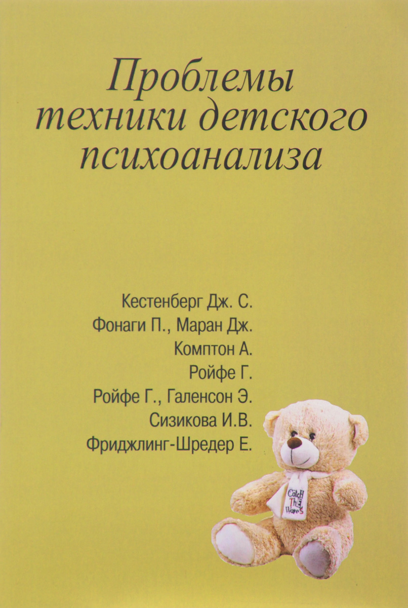 Проблемы техники детского психоанализа
