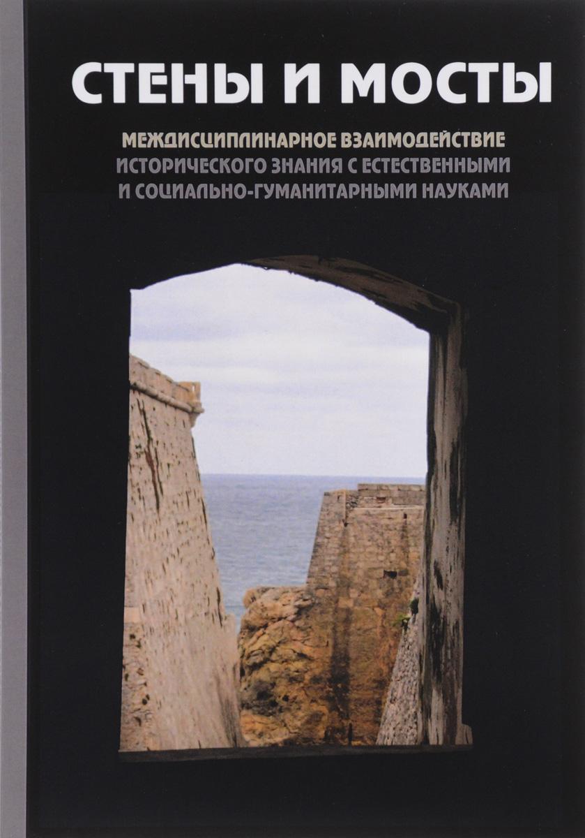 Zakazat.ru Стены и мосты-V. Междисциплинарное взаимодействие исторического знания с естесственными и социально-гуманитарными науками
