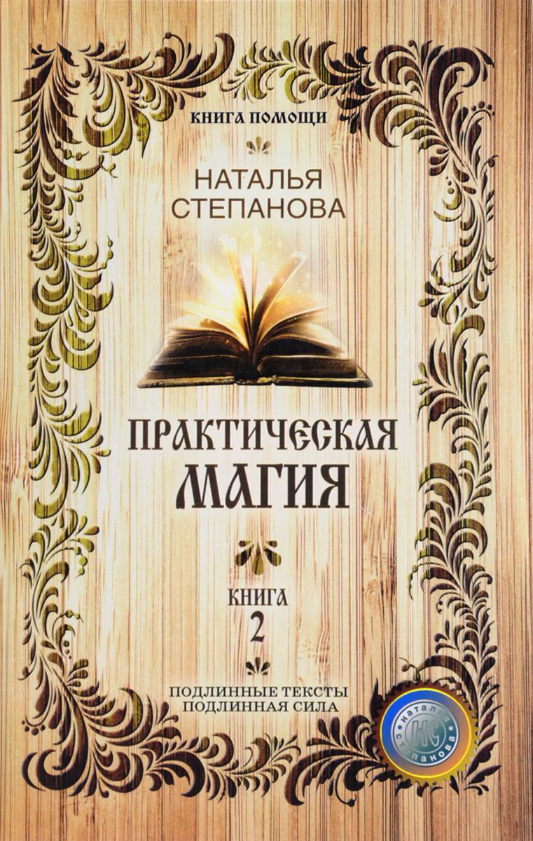 Наталья Степанова Практическая магия. Книга 2 книги натальи степановой