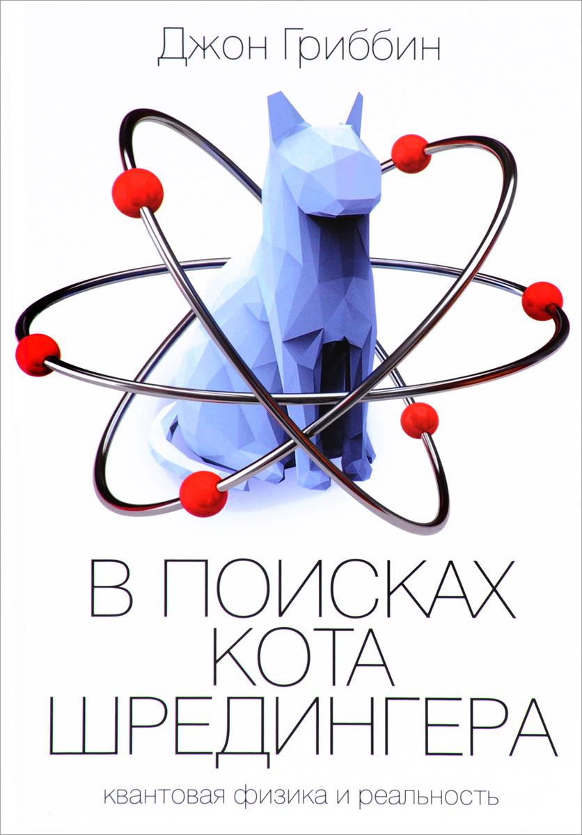 Джон Гриббин В поисках кота Шредингера а ф смык луи де бройль 1892–1987 один из первооткрывателей квантовой механики