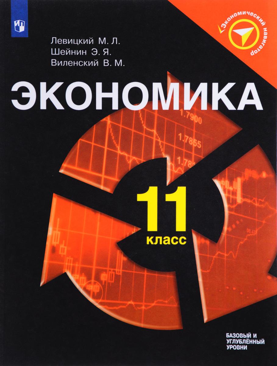 М. Л. Левицкий, Э. Я. Шейнин , В. М. Виленский Экономика. 11 класс. Учебное пособие