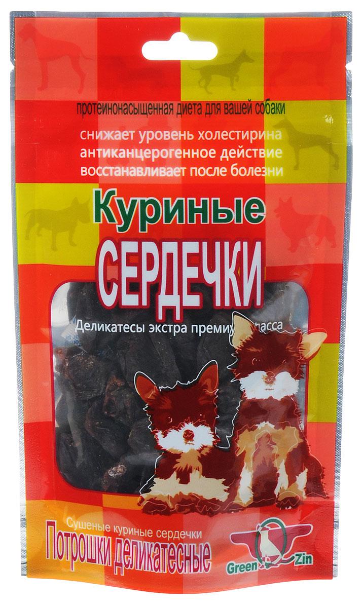 Лакомство для собак GreenQZin, сушеные куриные сердечки, 50 г лакомство для кошек greenqzin игривость бризоль из кальмара 50 г