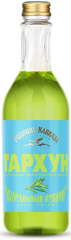 Родники Кавказа напиток Тархун, 0,5 л7011Единственный на рынке по настоящему 100% натуральный напиток. В составе только натуральные ингредиенты и соки. Произведён по ГОСТ.