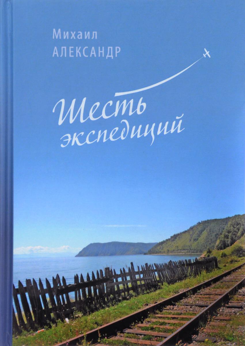 Шесть экспедиций. Михаил Александр