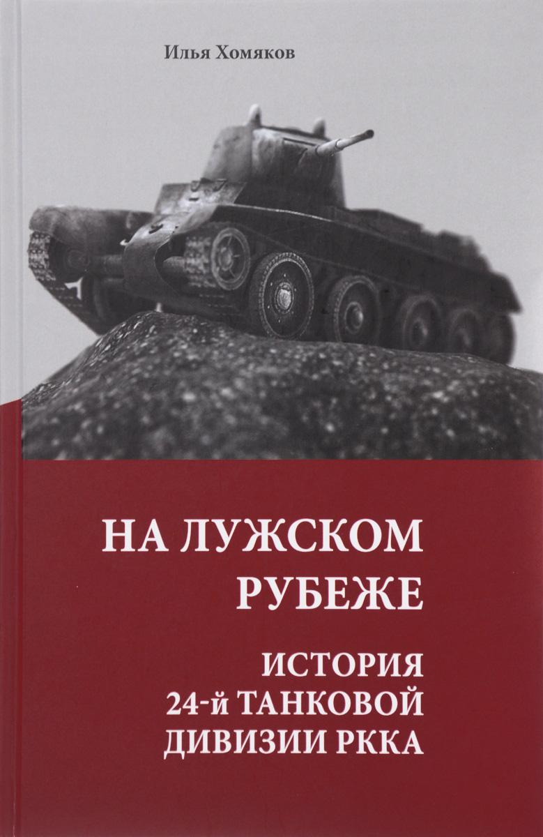 На Лужском рубеже. История 24-й танковой дивизии РККА