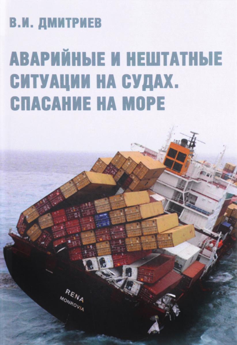 Аварийные и нештатные ситуации на судах. Спасание на море. Учебное пособие