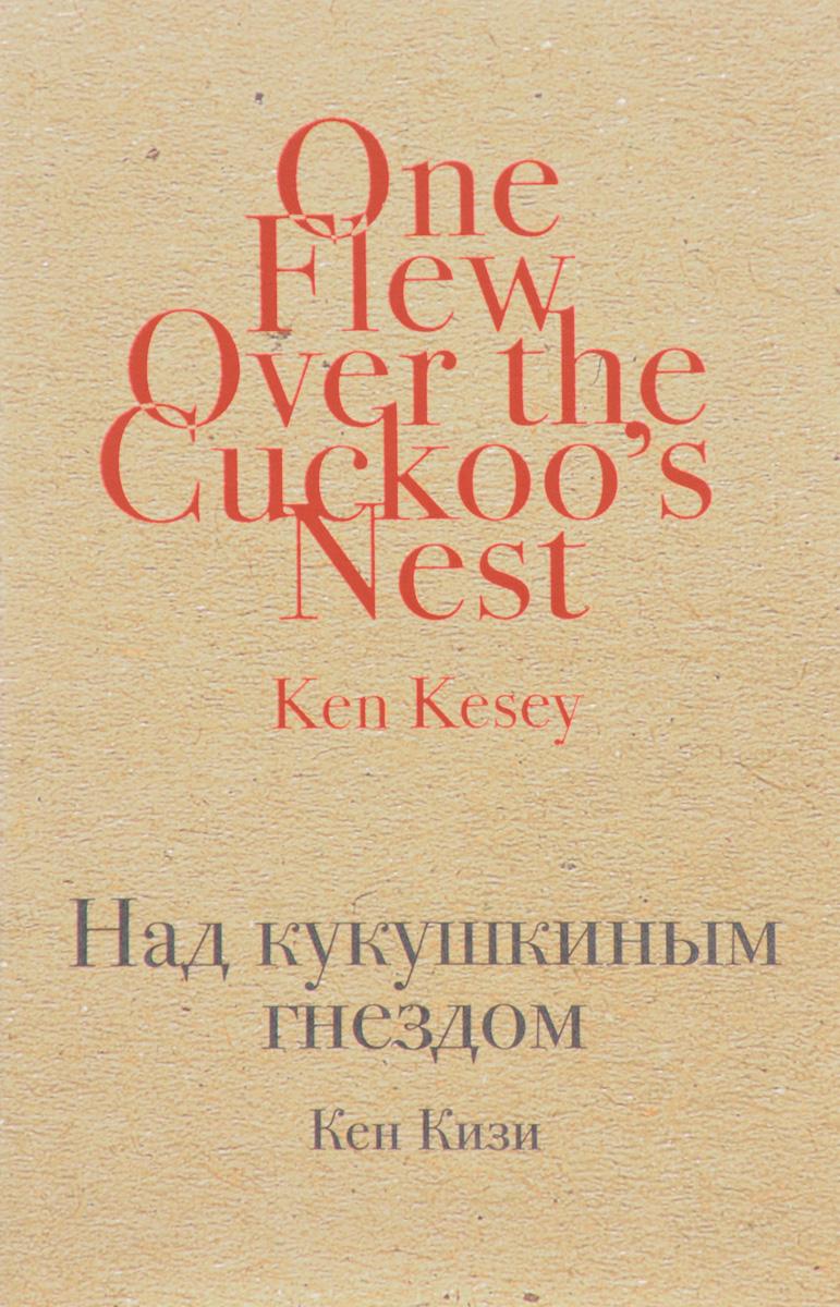 Над гнездом кукушки книга скачать бесплатно