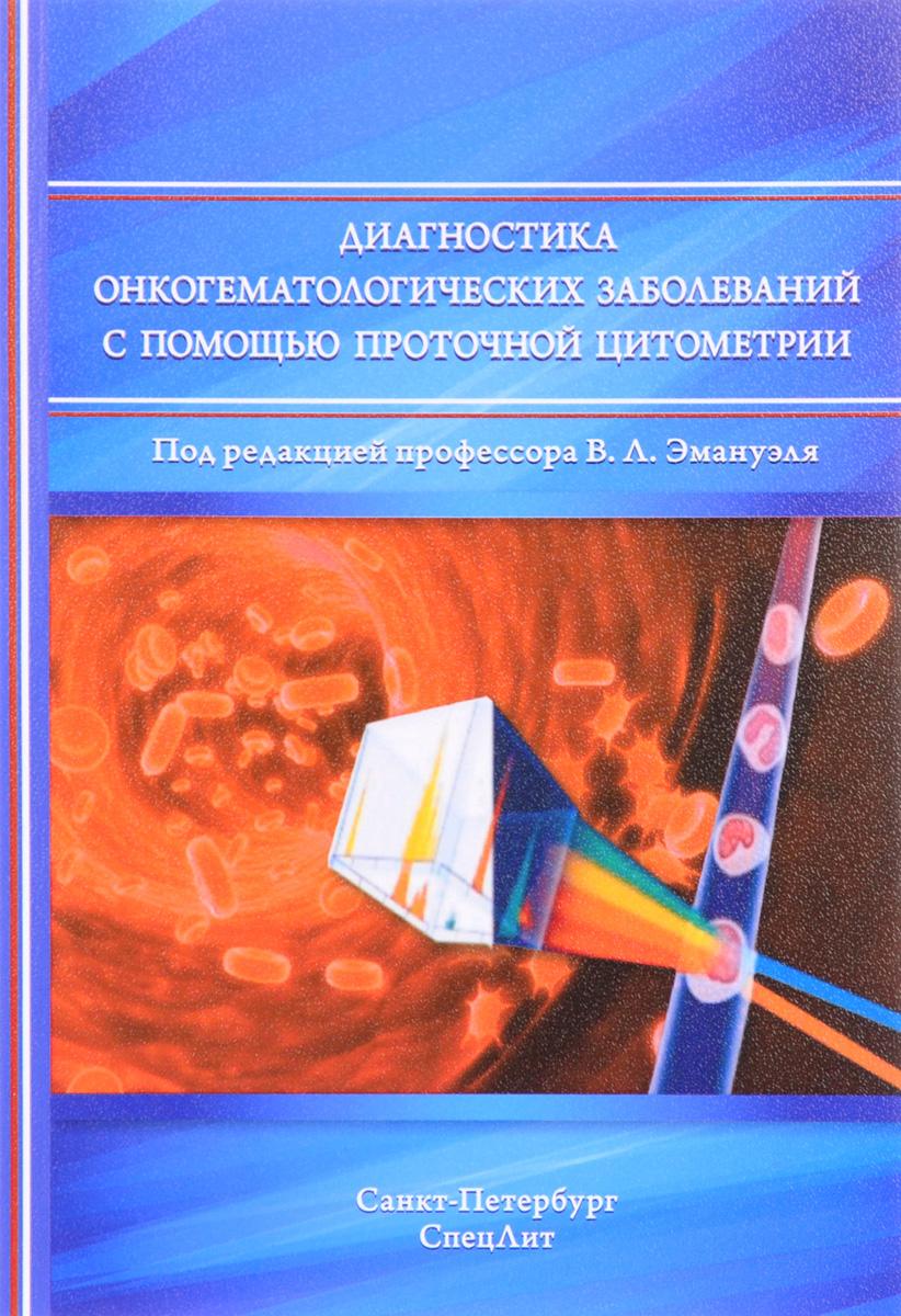 Диагностика онкогематологических заболеваний с помощью проточной цитометрии