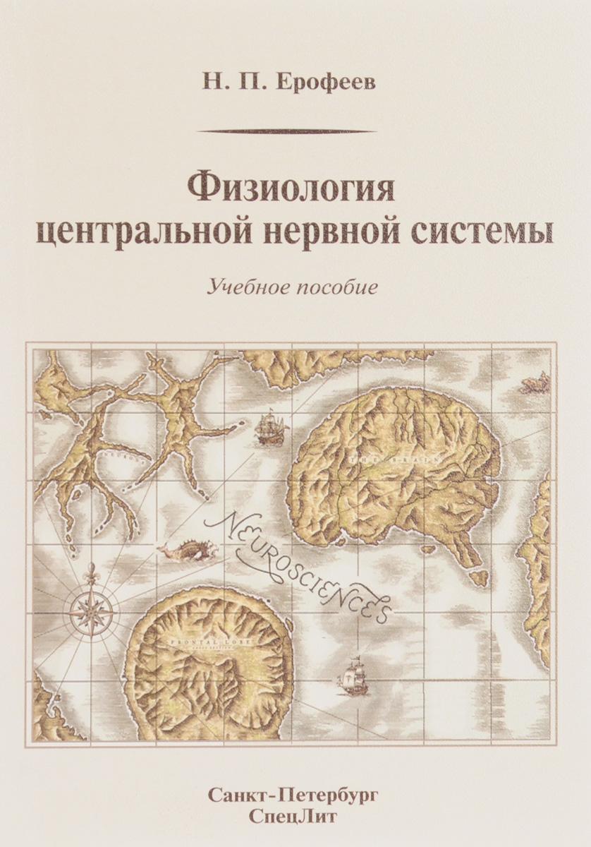 Физиология центральной нервной системы. Учебное пособие