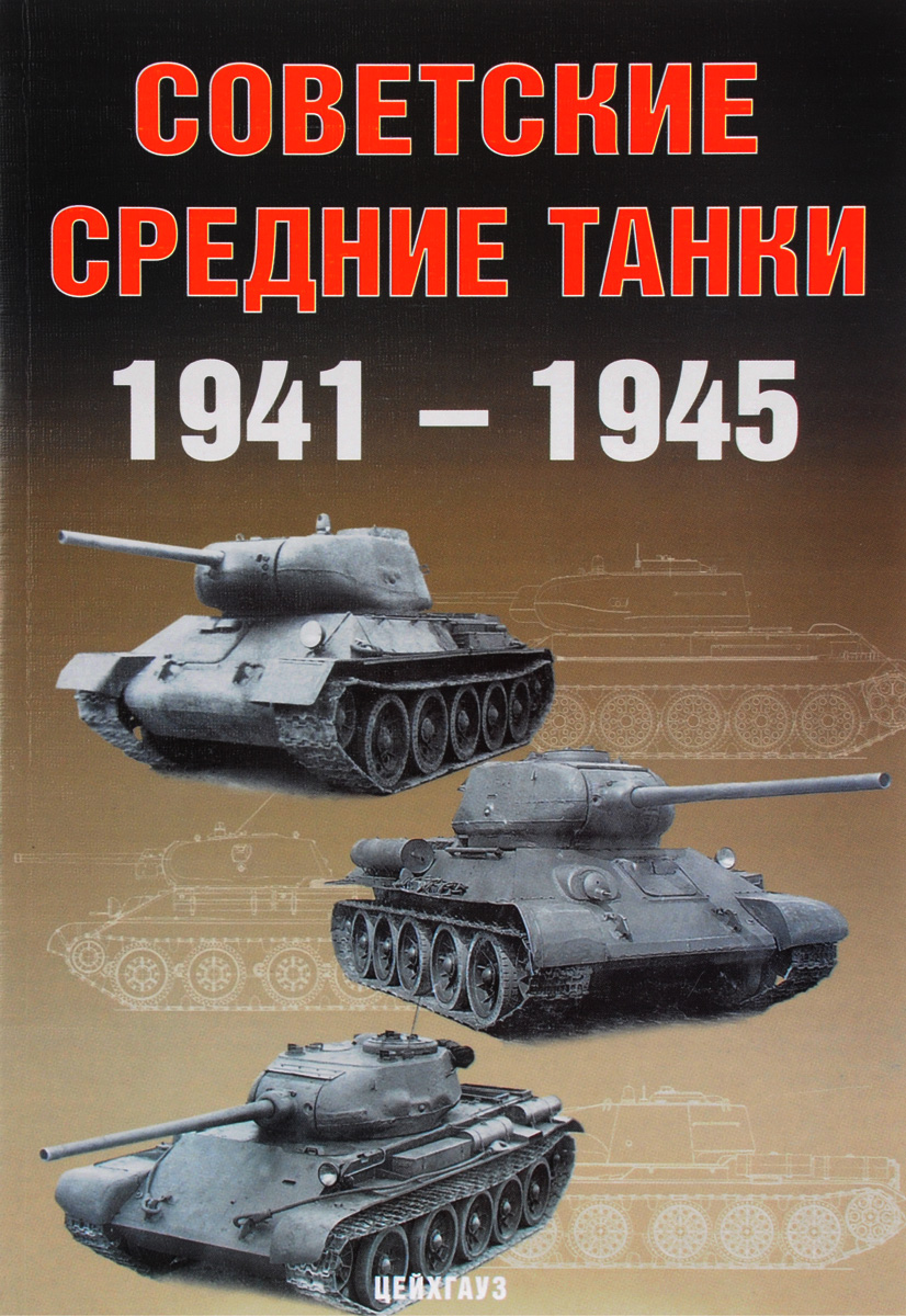 А. Г. Солянкин, М. В. Павлов, И. В. Павлов, И. Г. Желтов Советские средние танки 1941-1945 савицкий г яростный поход танковый ад 1941 года