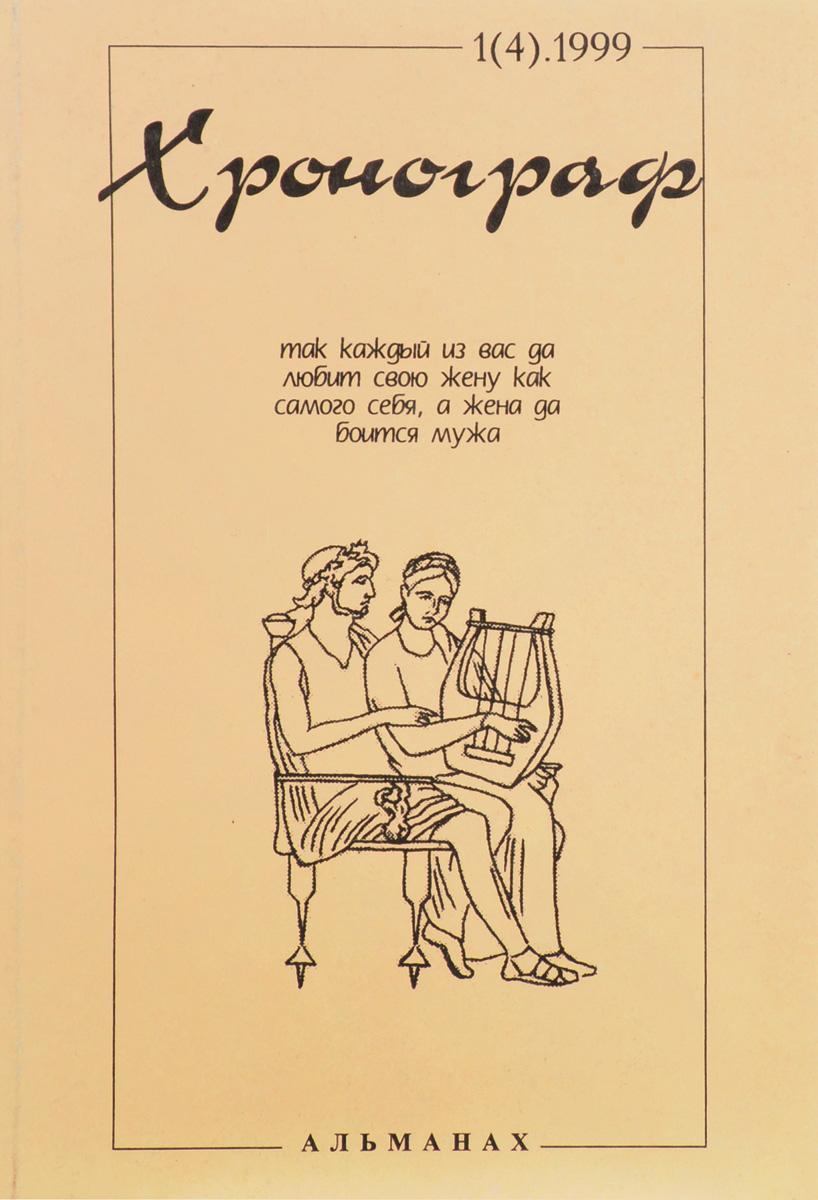 Хронограф, №1(4), 1999. Альманах база альманах 1 2010