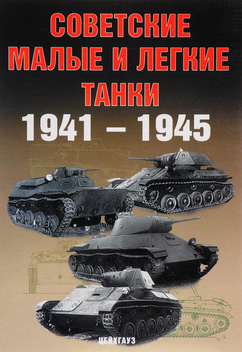 А. Г. Солянкин, И. В. Павлов, М. В. Павлов, И. Г. Желтов Советские малые и легкие танки 1941-1945 савицкий г яростный поход танковый ад 1941 года