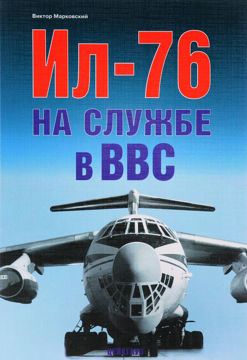 Виктор Марковский Ил-76 на службе ВВС