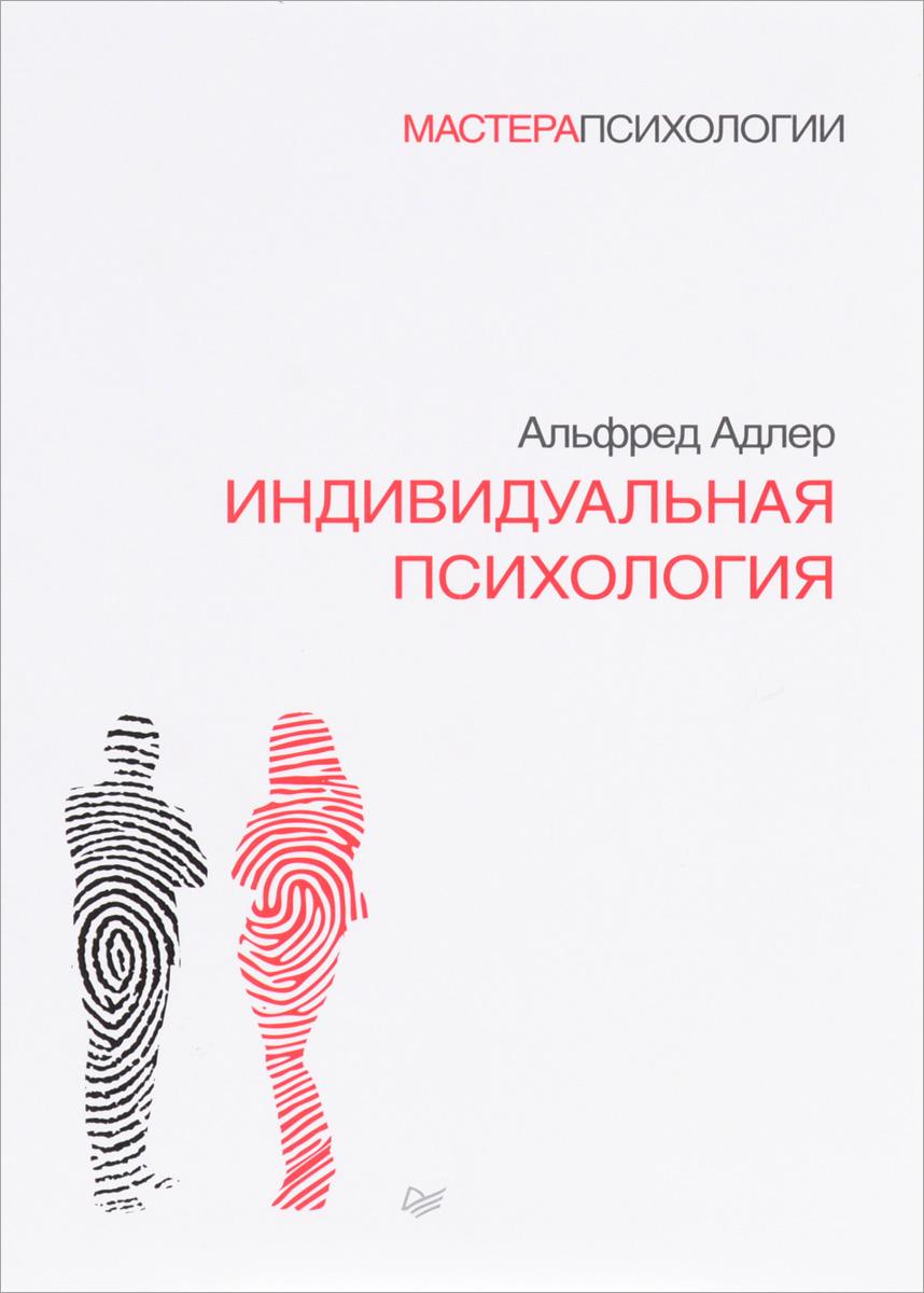 Альфред Индивидуальная психология
