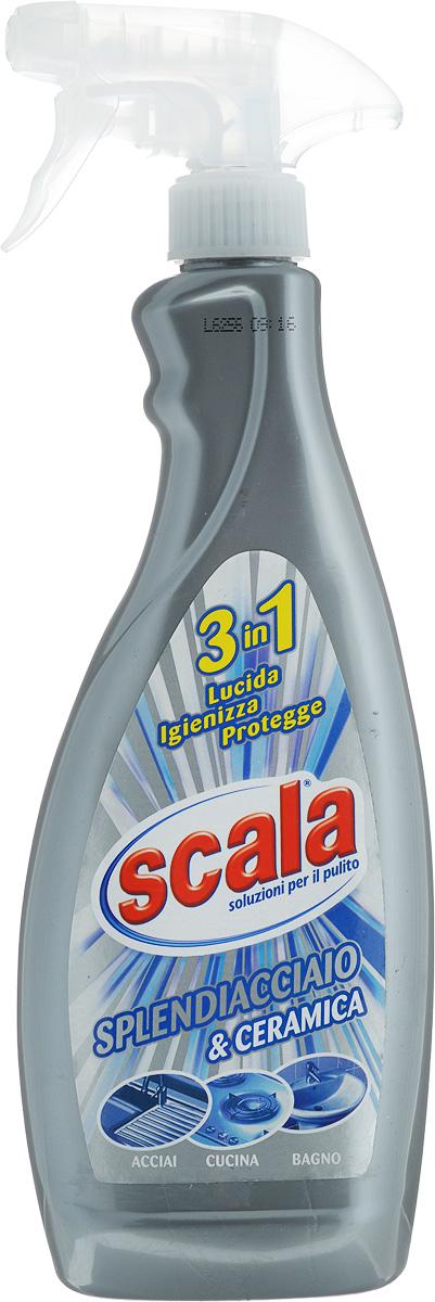 Средство для чистки стали и керамики SCALA, 750 млD1044636Моющее средство SCALA в форме спрея предназначено для чистки стали, керамических, блестящих, хромированных поверхностей. С приятным ароматом и защитой от повторных загрязнений. Товар сертифицирован.