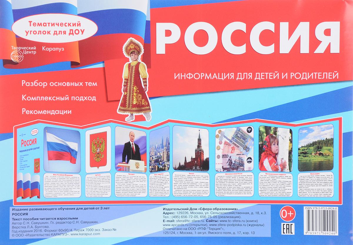 Тематический уголок для ДОУ. Россия
