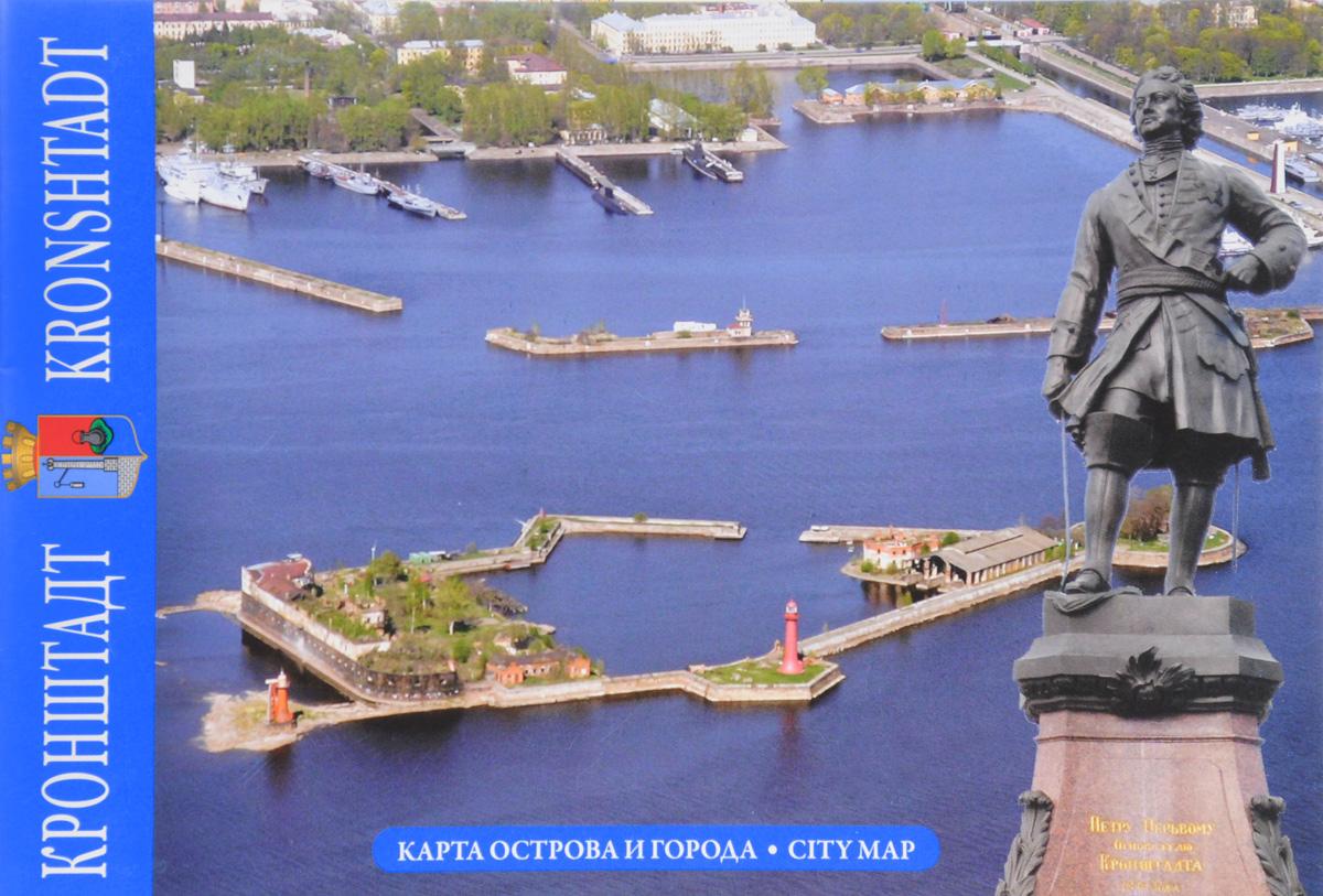 Кронштадт. Карта острова и города / Kronshtadt: City Map. Е. И. Образцов