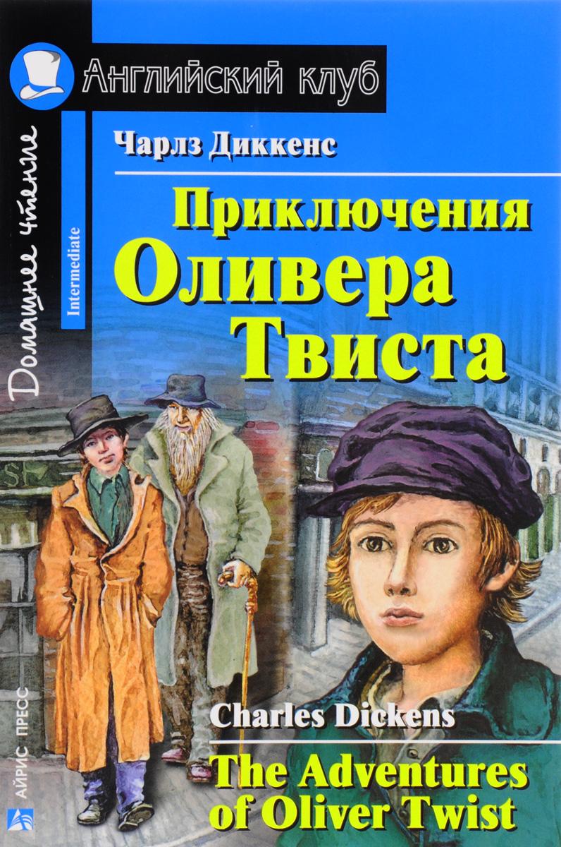Чарлз Диккенс Приключения Оливера Твиста / The Adventures of Oliver Twist диккенс ч приключения оливера твиста роман