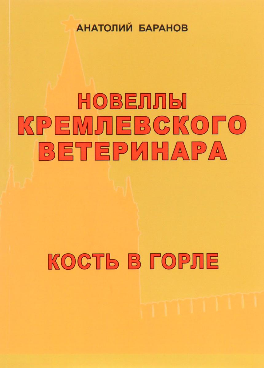 Новеллы кремлевского ветеринара.  Книга 5.  Кость в горле Эти рассказы также представляют несомненный интерес для практикующих...