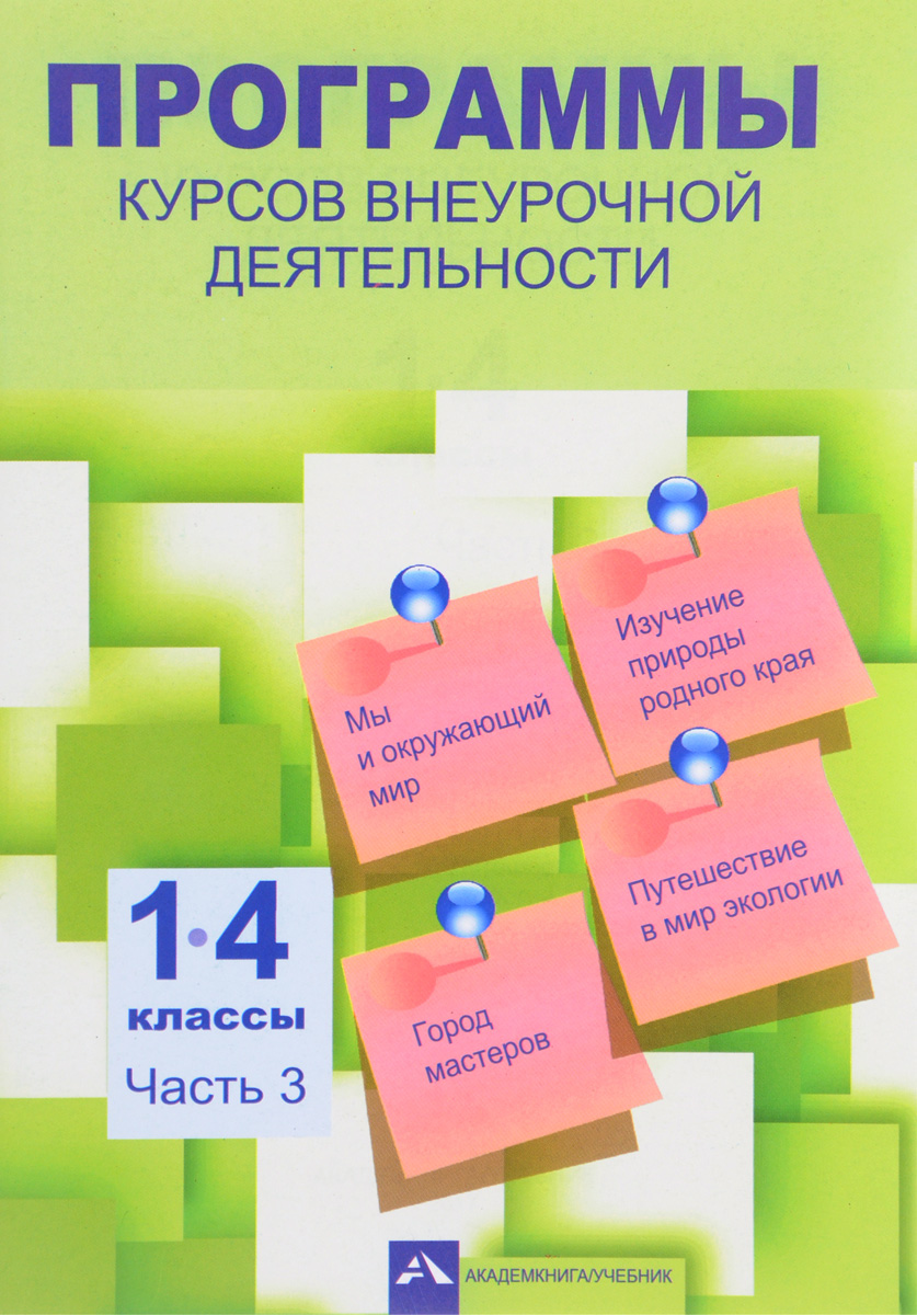 Программы курсов внеурочной деятельности. 1-4 классы. В 3 частях. Часть 3