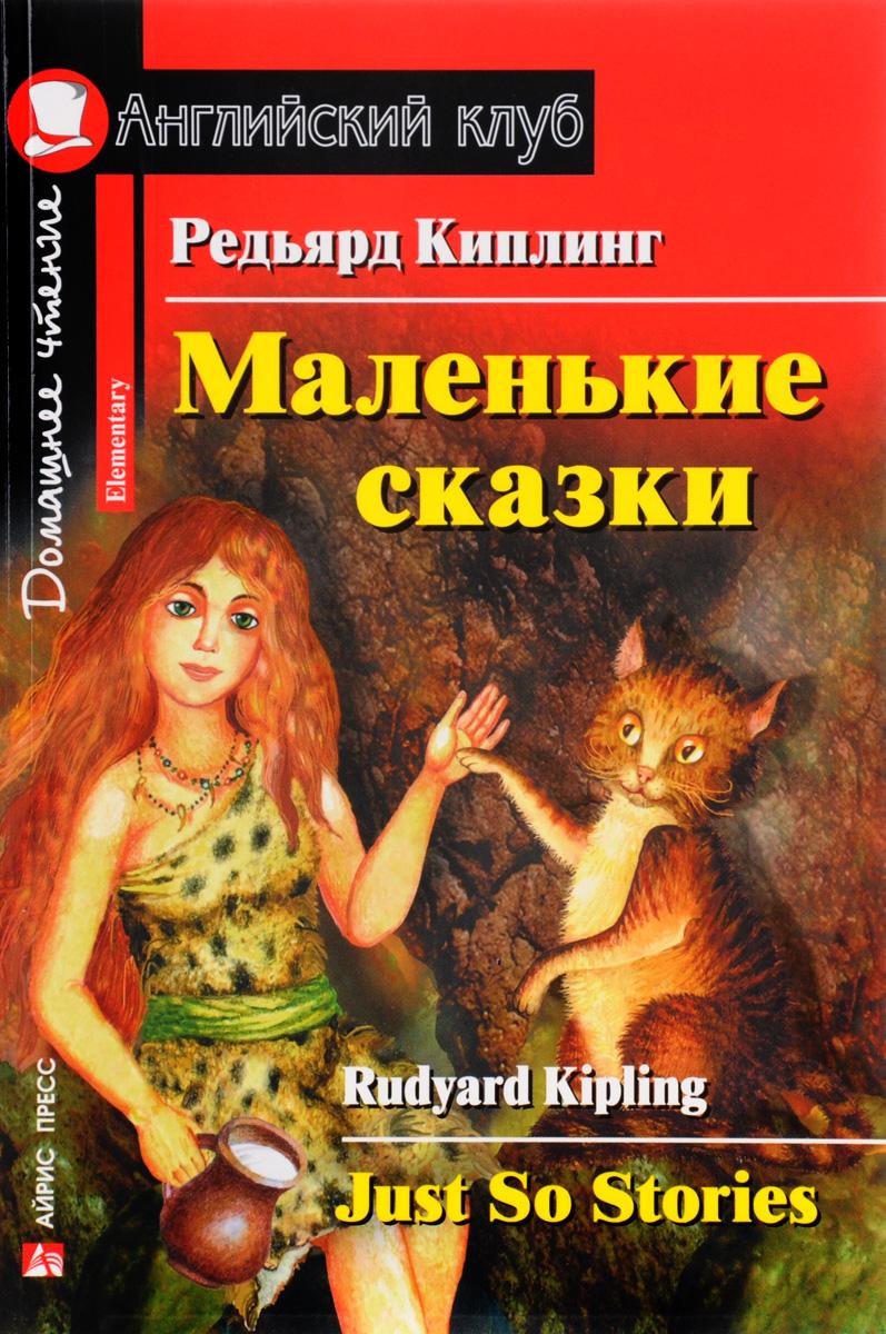 Редьярд Киплинг Редьярд Киплинг. Маленькие сказки / Rudyard Kipling: Just So Stories kipling r the cоllected poems of rudyard kiplihg
