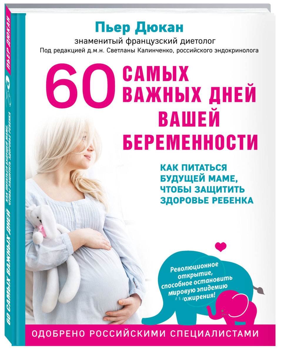 60 самых важных дней вашей беременности. Как питаться будущей маме, чтобы защитить здоровье ребенка.