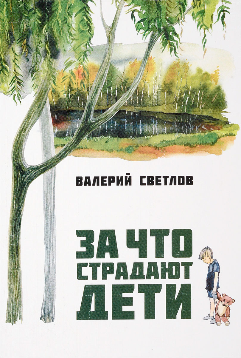 Валерий Светлов За что страдают дети. Книга 1 книга мастеров