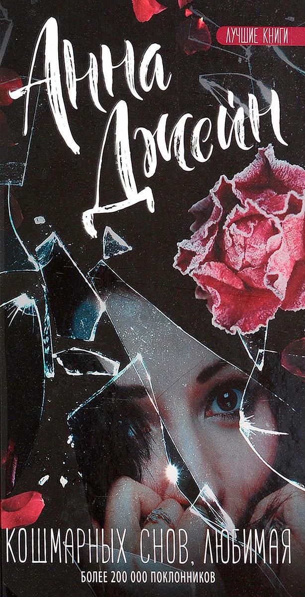9785171025182 - Анна Джейн: Кошмарных снов, любимая - Книга