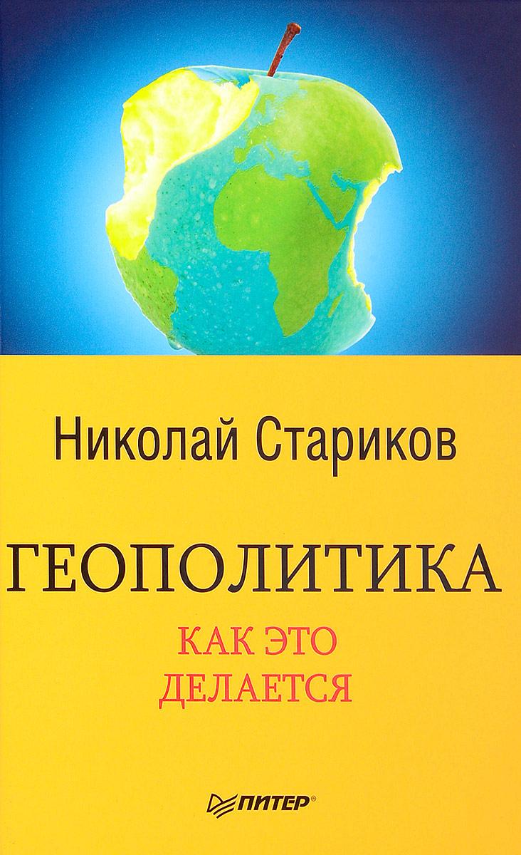 Николай Стариков Геополитика. Как это делается