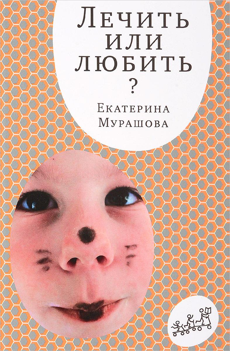 Екатерина Мурашова Лечить или любить? книги самокат лечить или любить