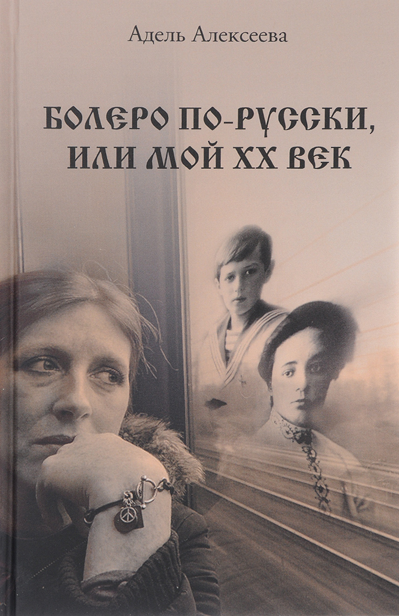 c310 logitech Адель Алексеева Болеро по-русски, или Мой ХХ век
