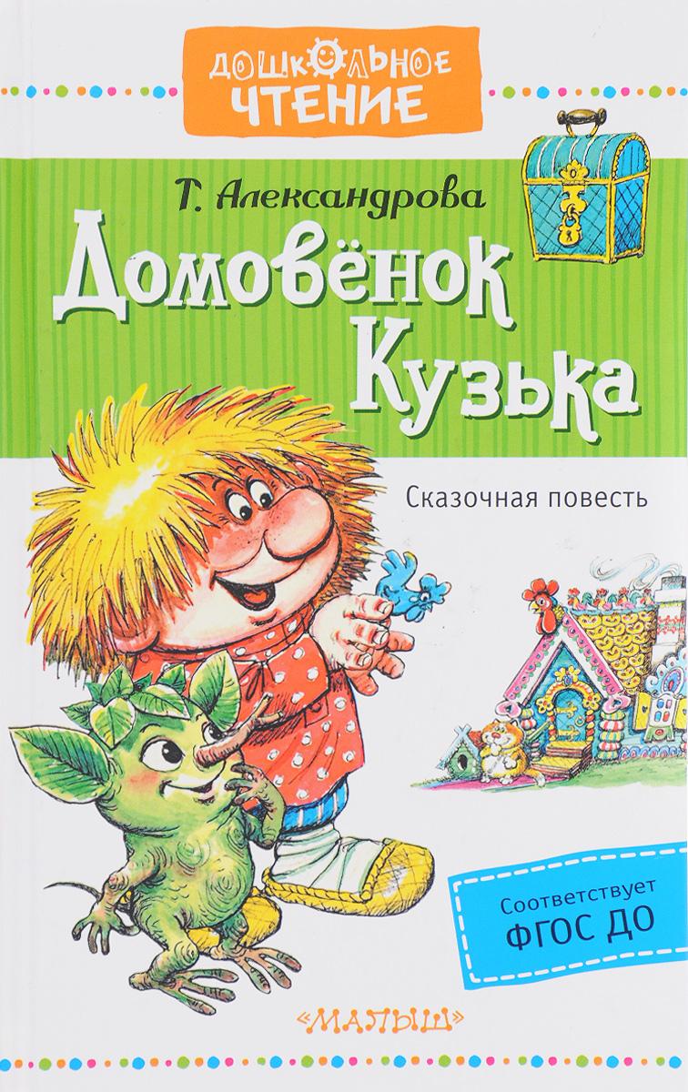 Т. Александрова Домовёнок Кузька эксмо сказки бабы яги