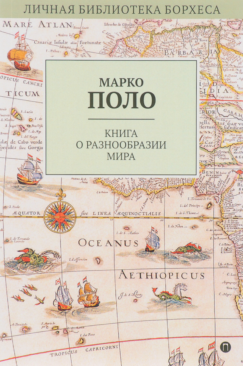 Марко Поло Книга о разнообразии мира марко поло книга чудес света