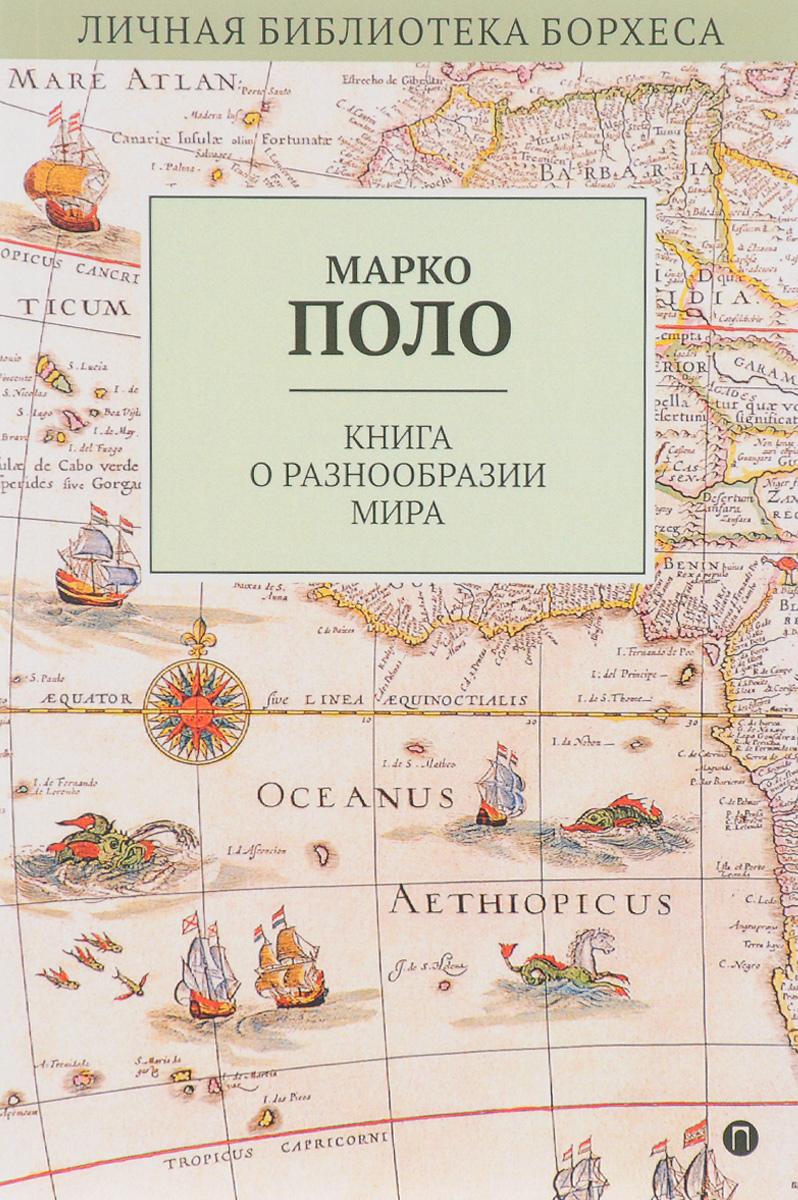 Марко Поло Книга о разнообразии мира марко тоззи обувь каталог
