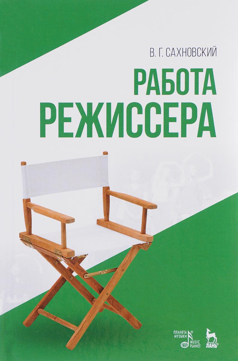 Работа режиссера. Учебное пособие